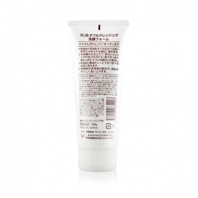 Horse Oil Cleansing Cream 130g
